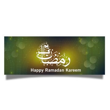 رمضان كريم على الفيس بوك صورة غلاف مديرية الأمن العام مع رمضان الخط الأنيق Ramadan Kareem Ramadan Fb Cover Photos