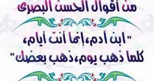 اقوال الحسن البصري عن الظلم Google Search Calligraphy Arabic Calligraphy