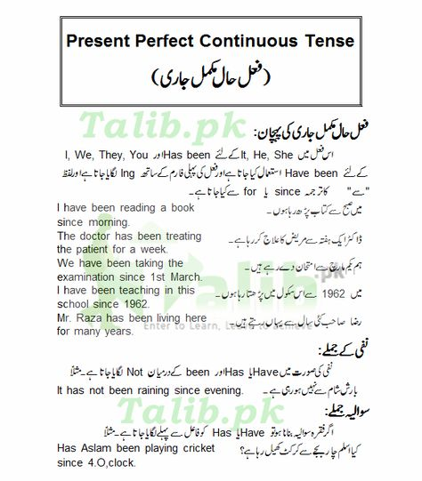 Present perfect continuous tense examples in hindi to english translation