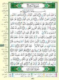 Resultat De Recherche D Images Pour سورة البروج مكتوبة Holy Quran Book Quran Book Quran Text