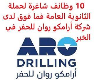 Pin By Saudi Jobs On وظائف شاغرة في السعودية Vacancies In Saudi Arabia Allianz Logo Drill Logos
