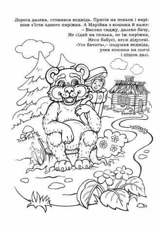 Vedmid Vidpochivaye Painting Art Humanoid Sketch