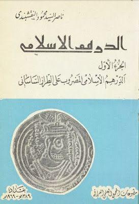 الدرهم الأسلامي المضروب على الطراز الساسانى ناصر النقشبندي Pdf Books Personalized Items