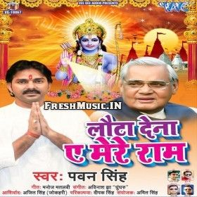Lauta Dena Ae Mere Ram Pawan Singh Mp3 Songs Mp3 Song Mp3 Song Download Songs