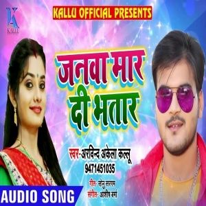 Janwa Maar Di Bhatar (Arvind Akela Kallu Ji) 2019 PawanMp3