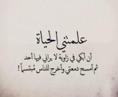 هكذا علمتني الحياة Arabic Calligraphy Calligraphy