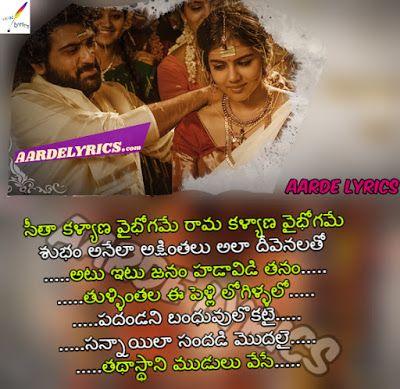 Seetha Kalyanam Song Lyrics From Ranarangam 2019 Telugu Movie Song Lyrics Audio Songs Songs