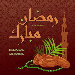 تهنئة رمضان 2021 بطاقات معايدة بمناسبة شهر رمضان Ramadan Greeting Cards Greetings