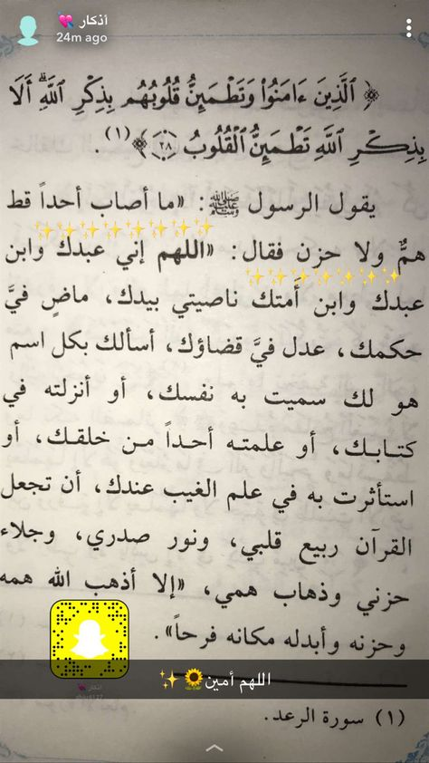 Snapchat In 2020 Quran Quotes Love Islam Facts Talking Quotes