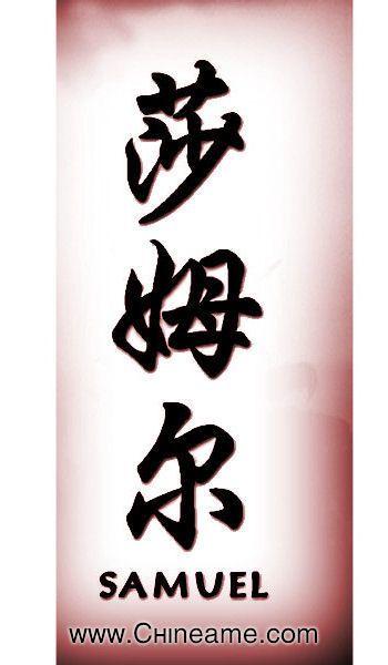El Nombre De Samuel En Chino Chineame Com Significado De Letras Chinas Tatuajes Aguilas Fondos De Pantalla Hd Para Iphone