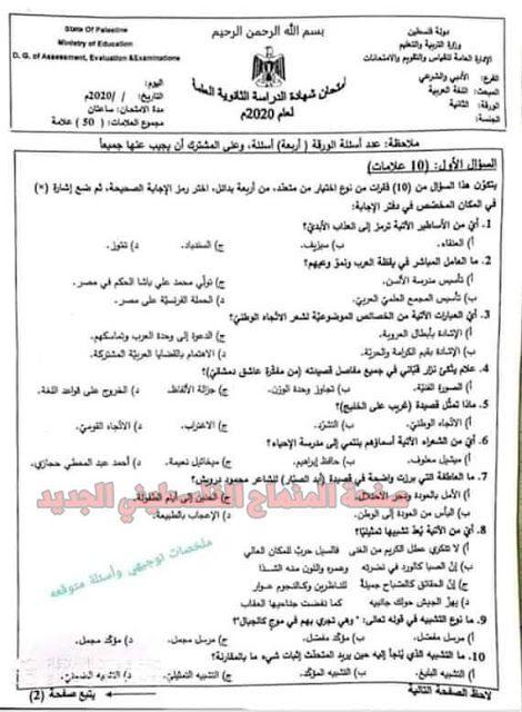 امتحان اجابات اللغة العربية الجلسة الثانية الادب والبلاغة 2 6 2020 Bullet Journal Journal Iola