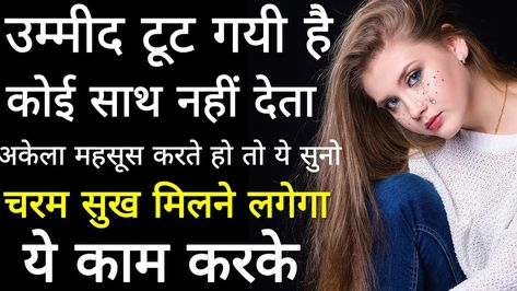 मन की शान्ति Peaceful Motivational speech | inspirational heart touching quotes & Thoughts