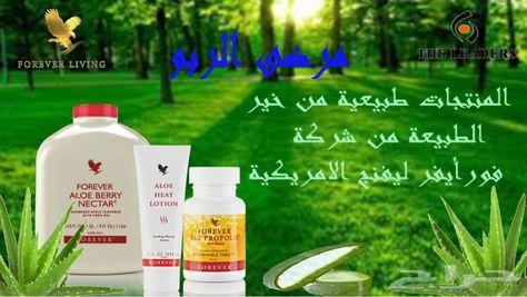 منتجات للتنحيف والتسمين وحل مشاكل عديدة Forever Aloe Forever Living Products Shampoo Bottle