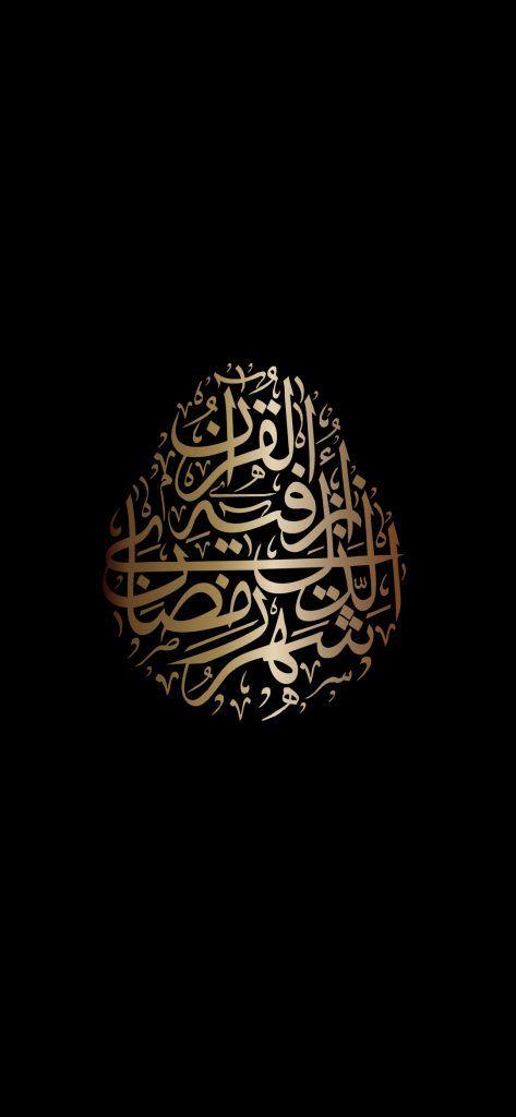 Islamic Amoled Wallpapers Download Islamic Wallpaper Islamic Wallpaper Hd Islamic Wallpaper Iphone Cool quran wallpaper images