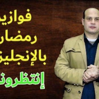 ان شاء الله انتظرونا فى رمضان سلسلة جديدة اشترك فى القناة وفعل الجرس علشان يوصلك كل جديد Https Www English Language Poster Movie Posters