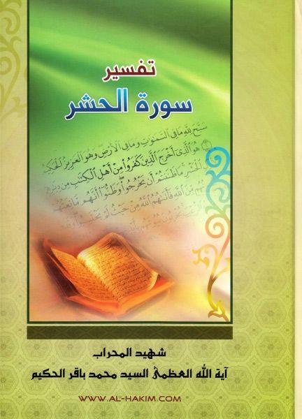 تفسير سورة الحشر المؤلف السيد محمد باقر الحكيم عدد الصفحات 194 Http Alfeker Net Library Php Id 3002 Ebook Pdf Allah Movie Posters