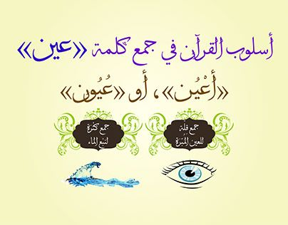 Check Out New Work On My Behance Portfolio أسلوب القرآن في جمع كلمة عين Http Be Net Gallery 67696833