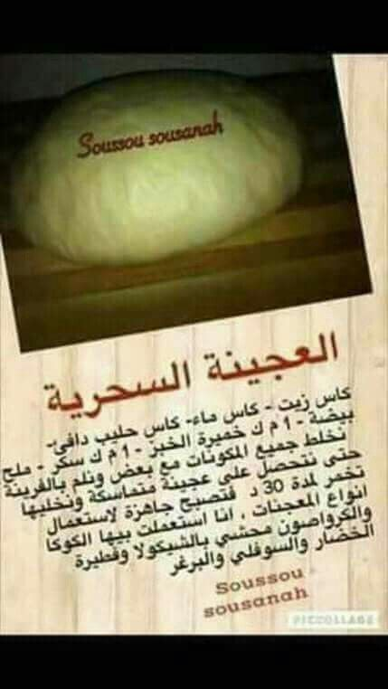 عجينة عشر دقائق Arabic Food Homemade Soft Pretzels Food Printables