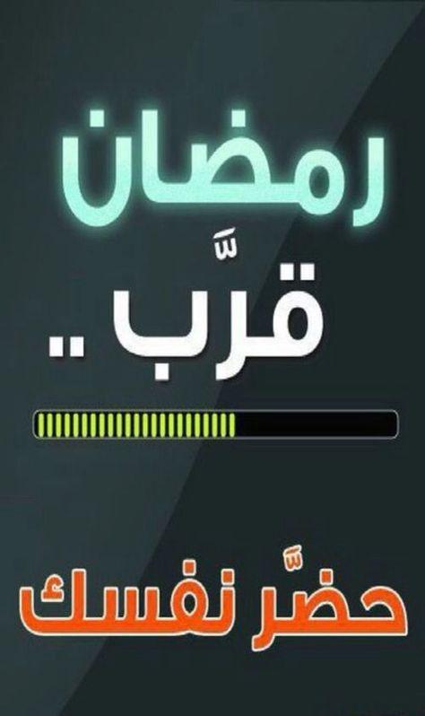 رمضاااان Flip Clock Invitations Clock