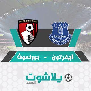 مشاهدة مباراة إيفرتون وبورنموث بث مباشر اليوم 26 7 2020 في الدوري الانجليزي Bournemouth Everton Nils