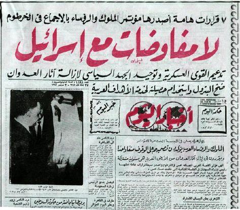 جريدة اخبار اليوم 3 ايلول سبتمبر 1967 Egyptian History Egypt History Egyptian Newspaper