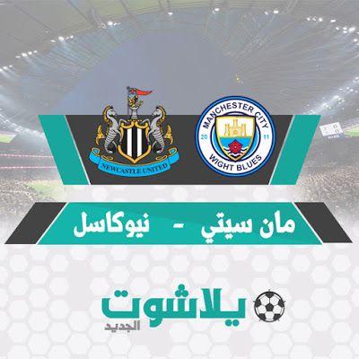 مشاهدة مباراة مانشسنر سيتي ونيوكاسل بث مباشر اليوم 28 06 2020 في كأس الاتحاد الإنجليزي Https Ift Tt 3g90rkq Https Ift Tt 2c Manchester City Newcastle Blues