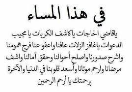 Image Result For يا جبار اجبرني Math Positivity Reading