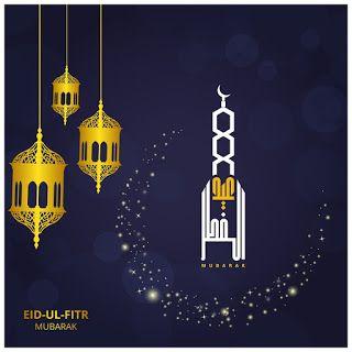 صور عيد الفطر 2021 اجمل صور تهنئة لعيد الفطر المبارك Eid Greetings Eid Greeting Cards Eid Mubarak Greetings
