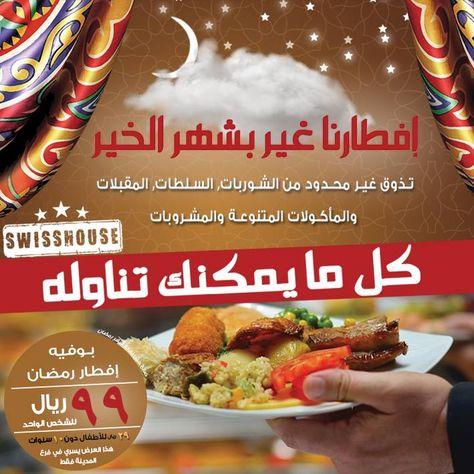 بوفيه مفتوح حتى الأشباع أشهى انواع المأكولات المتنوعة أفطارنا غير بشهر الخير Ramadan Buffet Ksa للتواصل 920005099 New Menu Casual Dining Food