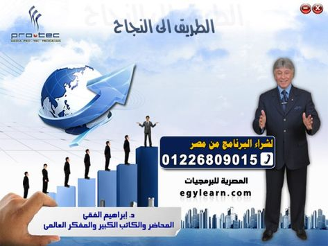 الطريق إلى النجاح للدكتور ابراهيم الفقي 14 ساعة فيديو الدكتور