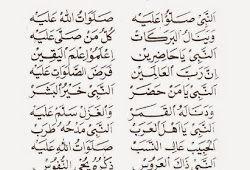 Lirik Sholawat Tibbil Qulub Syifa Dan Bacannya Arab Latin Artinya Fiqihmuslim Com Di 2021 Lirik Lagu Lirik Lagu