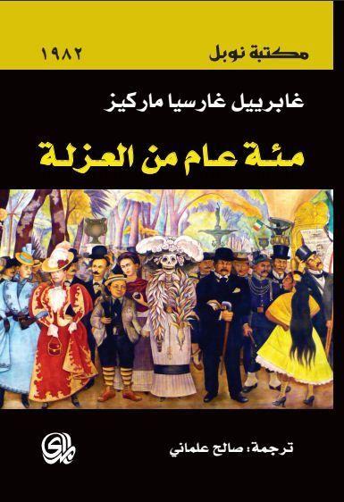تحميل كتاب مائة عام من العزلة Pdf الكاتب غابريل غارسيا ماركيز Books Book Cover Movie Posters