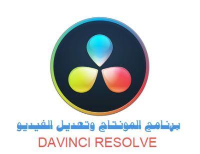برنامج مونتاج إحترافي مجاني دافينشي ريزولف Davinci Resolve Tech Logos Google Chrome Logo School Logos