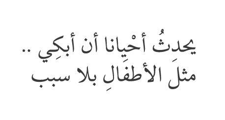 Pin By Leena Koshak On ض Arabian Soul Beautiful Quotes Arabic Proverb Arabic