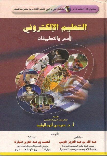 التعليم الإلكتروني الأسس والتطبيقات Arabic Books Edutech Books