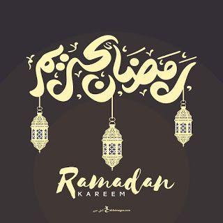 خلفيات رمضان كريم 2021 اجمل خلفيات تهاني رمضان كريم جديدة Ramadan Kareem Pictures Ramadan Ramadan Kareem