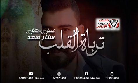 كلمات اغنية ترباة القلب ستار سعد Incoming Call Screenshot Incoming Call