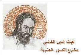 غياث الدين الكاشي من أكبر علماء الرياضيات في تاريخ الحضارة العربية والإسلامية وهو أول من أدخل الصفر Math Blog Posts Blog