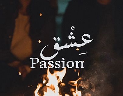 Check Out New Work On My Behance Portfolio Words In Arabic English Http Be Net Gallery 64227279 Words I Words Nice Inspirational Quotes English Wallpaper