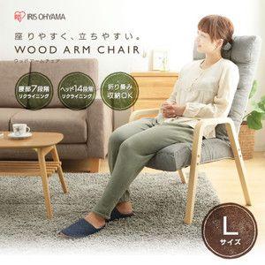 椅子 おしゃれ チェア いす シンプル 一人掛け リクライニング イス肘掛け ウッドアームチェア Lサイズ Wac L アイリスオーヤマのレビュー 口コミ Yahoo ショッピング Paypayボーナスライトがもらえる ネット通販 アームチェア 椅子 チェア おしゃれ