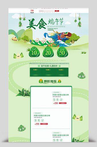 Food Dragon Boat Festival Home Design Template Pikbest E Commerce Dragon Boat Festival Design Template Web Layout Design