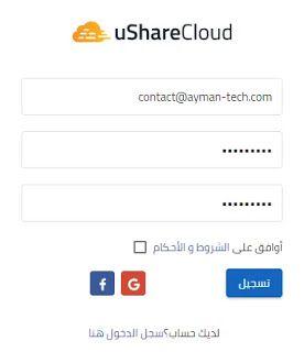 تعرف على خدمة Ushare Cloud لتخزين الملفات سحابيا Ios Messenger