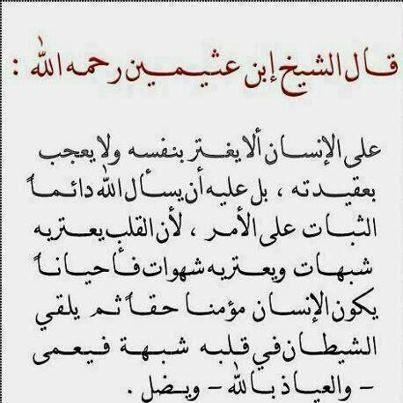ادعو الله دائما الثبات على الحق ابن عثيمين Quotes Arabic Quotes Islam Quran