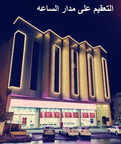 رفاف أبها للأجنحة الفندقية فنادق السعودية شقق فندقية السعودية In 2020 Broadway Shows Broadway Show Signs Broadway