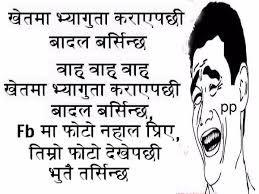 Image Result For Nepali Jokes Jokes Memes Image