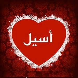 معنى اسم اسيل مامعنى اسم اسيل في القرآن وحكم تسميته صور اسيل مزخرفة Name Design Heart Sunglass Heart Ring