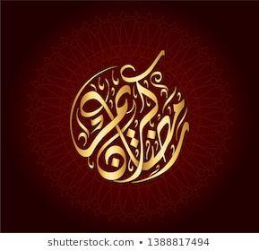Similar Images Stock Photos Vectors Of Vector Arabic Islamic Calligraphy Of An Islamic Arabic Name Lamiaa Me Islamic Calligraphy Calligraphy Text Vector