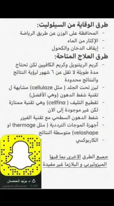 Pin By جود Mf On تمارين Snapchat Screenshot Snapchat Screenshots