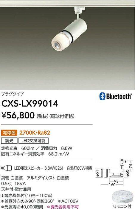 楽天市場 大光電機 照明 おしゃれ 電球スピーカー搭載スポットライト Cxs Lx99014 Daiko 照明器具のベネフィット Daiko 照明 おしゃれ 電球 照明 おしゃれ