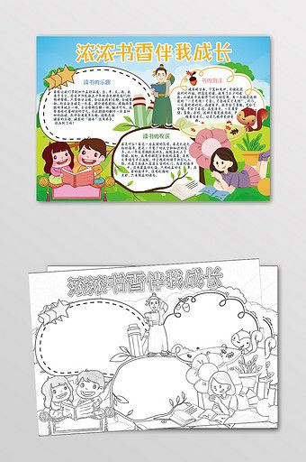 Children S Strong Book Scent Accompanies Me To Grow Up Tabloid Manuscript Black And White Line Draft Psd Free Download Pikbest Black And White Lines Black And White Child Day